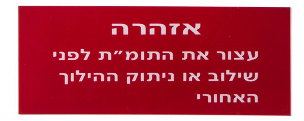 שלט בטיחות - הדפסת פוטומטאל על אלומיניום