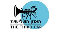האוזן השלישית